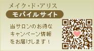 メイク・ド・アリス 携帯サイト